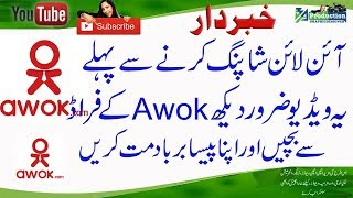 Awok Anti Fraud online Shopping Saudi Arabia & Dubai in Urdu Hindi