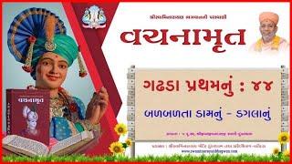 Vachanamrut Gadhada Pratham-44 | Balbalta Daamnu-Dagalanu | Swaminarayan Paravani
