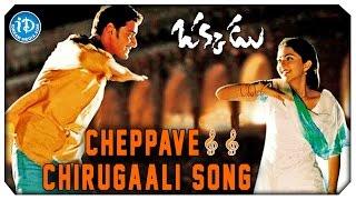 Okkadu Video Songs - Cheppave Chirugaali || Mahesh Babu, Bhoomika || Udit Narayan || Mani Sharma