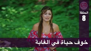 الحب لا يفهم الكلام – الحلقة 8 | خوف حياة في الغابة