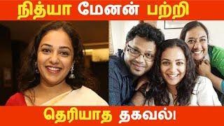 நித்யா மேனன் பற்றி தெரியாத தகவல்! | Tamil Cinema News | Kollywood News | Latest Seithigal