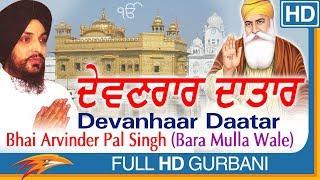 Devanhaar Daatar || Bhai Arvinder Pal Singh (Bara Mulla Wale) || Eagle Devotional