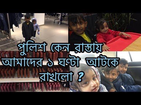 Xxx Mp4 পুলিশ কেন রাস্তায় আমাদের ১ ঘণ্টা আটকে রাখলো বাংলাদেশি ব্লগ Bangladeshi Mom Vlog 3gp Sex