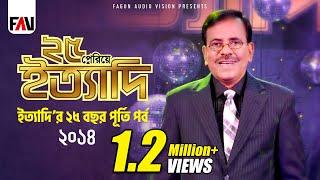 Ityadi Silver Jubilee episode 2014 | ইত্যাদি ২৫ বছর পূর্তি পর্ব ২০১৪ | Hanif Sanket