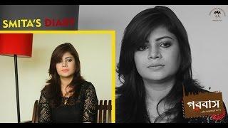 Smita's Diary | Parobash | Smita Chatterjee | Soumitra Chatterjee | Sampurna Lahiri