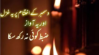Sad and emotional ghazal on last December by Atif Shaheen
