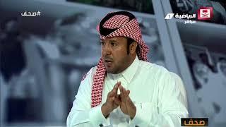 فلاح القحطاني : إدارة النصر في حال سددت الرواتب ستكون تجاوزت التحدي بغياب الدعم الشرفي #برنامج_صحف
