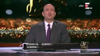 كل يوم - عمرو أديب: في أوروبا والدول المتقدمة في كوبونات للطعام زي التموين عندنا