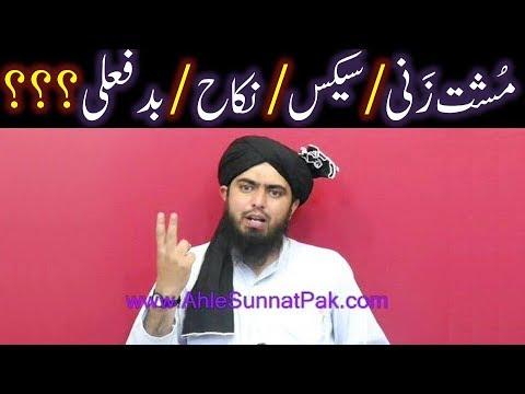 Musht Zani (Hand Practice), SEX & NIKAH, Anal SEX, Oral SEX, Wife ka Doodh peena & Family Planning ?