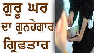 Gurughar Da Gunehgaar Giraftaar | Aone Punjabi Tv |