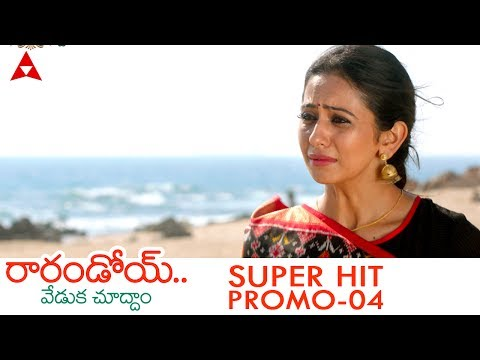 Xxx Mp4 Raarandoi Veduka Chuddam Super Hit Trailer 04 Naga Chaitanya Rakul Preet 3gp Sex