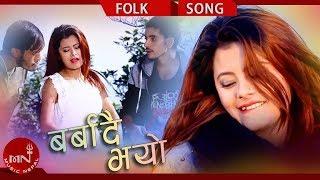 Superhit Nepali Comedy Song | BARBADAI BHAYO
