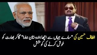 Pakistan News Live  Saarey Jahaan Se Acha HIndustan Humara Altaf Hussain