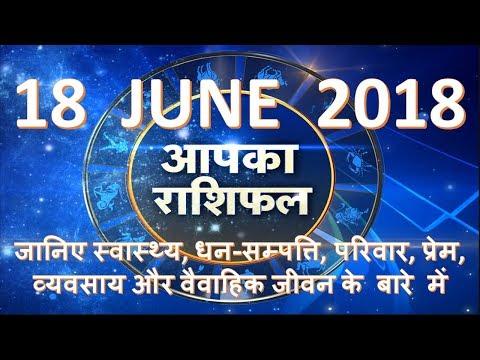 AAJ KI RASHI 18 JUNE 2018 | AAJ KA RASHIFAL 18 JUNE 2018 | जानिए क्या कहते है आप के सितारे