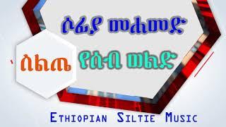 Ethiopian Siltie Music Sofiya Mohammed – Yeseb Weld - ሶፊያ መሐመድ - የሰብ ወልድ - የስልጤ ሙዚቃ