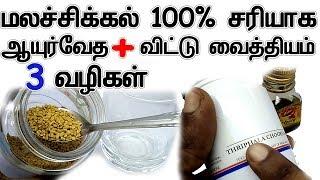மலச்சிக்கல் 100% சரியாக ஆயுர்வேத + விட்டு வைத்தியம், 3 வழிகள்