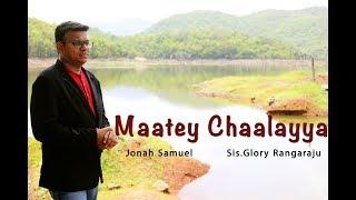 Maatey chaalayya | Jonah Samuel | Sis.Glory Rangaraju | Official Video|Latest christian telugu song|