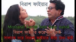mossaraf karim best funny bangla natok| Mosharraf Korim & tisha|mohin er  padukana jura