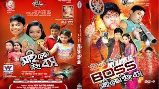 মাই নেম ইজ্ বস্ | My Name Is Boss | Bangla Movie | Nissan Music | 2017