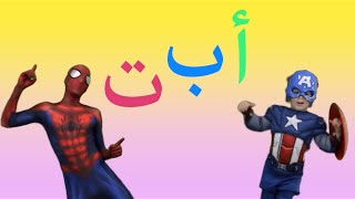 Arabic Alphabet Song - Spiderman & Captain America - أغنية الحروف العربية