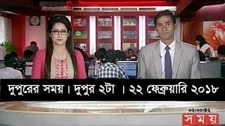 দুপুরের সময়   দুপুর ২টা   ২২ ফেব্রুয়ারি ২০১৮   Somoy tv News Today   Latest Bangladesh News