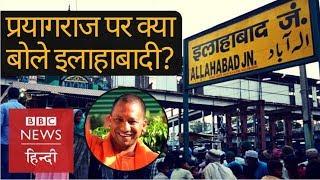 Allahabad renamed Prayagraj, what Allahabadis are saying? (BBC Hindi)