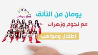 قناة اطفال ومواهب الفضائية اعلان افتتاح فرع توب سنتر الرياض الدخل المحدود