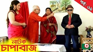 Bangla Comedy Natok  | Chapabaj  EP - 61 | ATM Samsuzzaman, Joy, Alvi, Eshana, Hasan Jahangir, Any