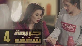 Jareemat Shaghaf Episode 4 - مسلسل جريمة شغف الحلقة 4