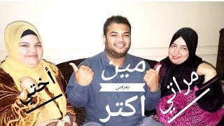 مين يعرفني اكثر اختي ولا مراتي 👍🤔#عماد الشيمي