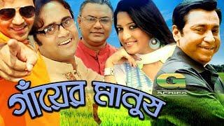 Bangla Drama Serial | Gayer Manush | Episode 21 - 25 | Siddiqur Rahman | Shoshi | A K M Hasan