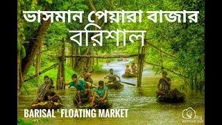 Barisal  Floating Market and Guava Garden I বরিশাল I ভাসমান পেয়ারা বাগান |