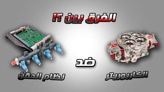 الفرق بين انظمة الحقن الالكتروني ونظام الكاربوريتر !!