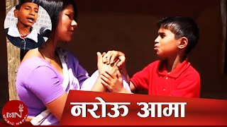 Old Super hit Song Narou Aama by Dinesh Kafle