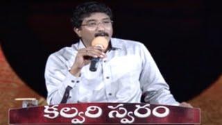 ఏమి జరిగిన మేలుకోరకేన ? Message By Dr. P. Satish Kumar || Calvary Swaram