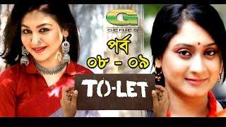 Drama Serial || To Let | Epi 08 - 09  | ft Swagata, Litu Anam, Richi Solaiman, Ahmed Rubelbel