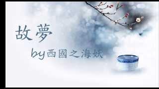 故夢 by 西國之海妖[女生ver.]