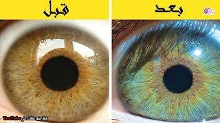 6 أشياء يمكنها تغيير لون عينيك !