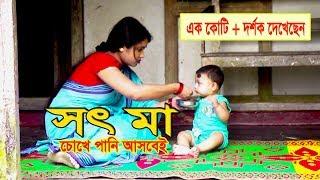 চোখে পানি আসবেই |Bangladeshi short film সৎ মা | Sot Ma| new bengali short film| bd natok