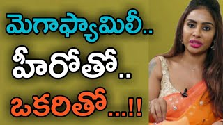 Actress Sri Reddy told about mega family /  Tollywood  Telugu Latest Trending News / ESRtv