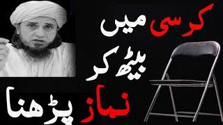 Kursi / Chair Par Baith Kar Namaz Parhna Kaisa hai?by Mufti Tariq Masood