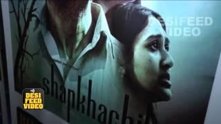 Shankhachil (Bengali Movie) National Award Winning 2016 | Special Screening