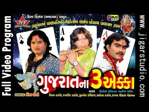 Xxx Mp4 Gujarat Na 3 Ekka Full Live Program Vikram Jagdish And Jignesh 3 Hour NonStop 3gp Sex