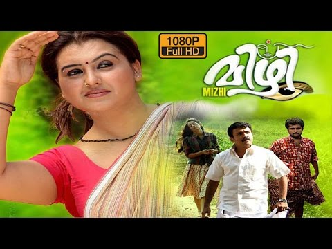 Mizhi malayalam movie | മിഴി | new malayalam movie | malayalam full movie | Sona | new upload 2016