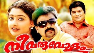 Dileep Malayalam Full Movie | Nee Varuvolam | Dileep & Divya Unni | Latest Malayalam Full movie