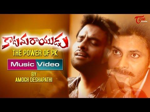 Katama Rayudu Music Video   Power Of Pawan Kalyan by Hema Chandra & Amogh Deshapathi #PawanKalyan