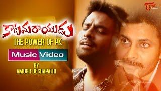 Power Of Pawan Kalyan | Telugu Music Video | by Hema Chandra & Amogh Deshapathi