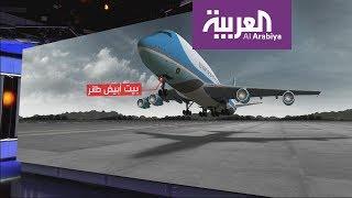 تعرف على الطائرة الرئاسية الأميركية الجديدة