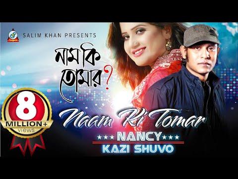 Xxx Mp4 নাম কি তোমার Naam Ki Tomar Nancy Kazi Shuvo HD Video Song 2016 3gp Sex