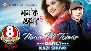 নাম কি তোমার? Naam Ki Tomar?  | Nancy & Kazi Shuvo - Bangla New Song 2016